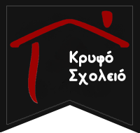 kryfo-sxoleio